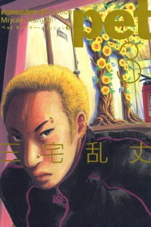 ペット リマスター・エディション 3【電子書籍】[ 三宅 乱丈 ]