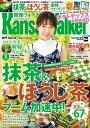 KansaiWalker関西ウォーカー 2018 No.10【電子書籍】[ KansaiWalker編集部 ]