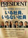 PRESIDENT (プレジデント) 2018年 4/30号 雑誌 【電子書籍】 PRESIDENT編集部
