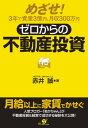 ゼロからの不動産投資【電子書籍】[ 赤井 誠 ]