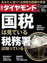 週刊ダイヤモンド 16年10月8日号【電子書籍】[ ダイヤモンド社 ]