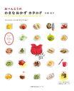 おべんとうの小さなおかずカタログぜんぶで304種類【電子書籍】[ 市瀬 悦子 ]
