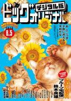 ビッグコミックオリジナル2016年15号(2016年7月20日発売)