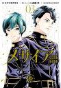 メサイア ーCODE EDGEー(3)【電子書籍】 ミナヅキアキラ