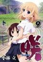 咲 -Saki-9巻【電子書籍】[ 小林立 ]