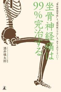 """坐骨神経痛は99%完治する""""脊柱管狭窄症""""も""""椎間板ヘルニア""""も、あきらめなくていい"""