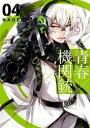 青春×機関銃 4巻【電子書籍】[ NAOE ]