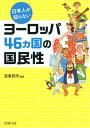 日本人が知らないヨーロッパ46カ国の国民性【電子書籍】[ 造事務所 ]