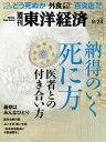 週刊東洋経済 2016年9月24日号【電子書籍】