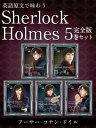 英語原文で味わう Sherlock Holmes 5巻セット 『緋色の研究』『四つの署名』『バスカヴィル家の犬』などを収録【電子書籍】[ アーサー・コナン・ドイル ]