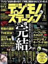 デジモノステーション 2016年 5月号【電子書籍】