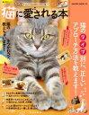 もっと! 猫に愛される本 ー 性格別アプローチ方法を解説!【電子書籍】[ 笠倉出版社 ]