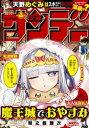 週刊少年サンデー 2017年9号(2017年1月25日発売)【電子書籍】