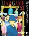 LIAR GAME 11【電子書籍】 甲斐谷忍