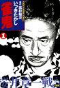 雀鬼 桜井章一戦記 (1)【電子書籍】[ いつきたかし ]