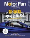 Motor Fan illustrated Vol.121