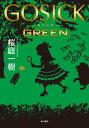 GOSICK GREEN【電子書籍】[ 桜庭 一樹 ]