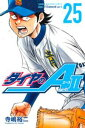 ダイヤのA act2(25)【電子書籍】 寺嶋裕二