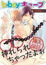 b-boyキューブ2016年10月号 特集「○○挿れられちゃったよぉ ><」【電子書籍】[ 春野アヒル ]