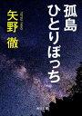 孤島ひとりぼっち【電子書籍】[ 矢野 徹 ]