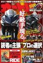 オートバイ 2016年11月号2016年11月号【電子書籍】