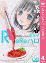 ReReハロ 4【電子書籍】[ 南塔子 ]