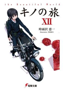 キノの旅XII the Beautiful World【電子書籍】[ 時雨沢 恵一 ]