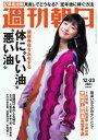 週刊朝日 2016.12.232016.12.23【電子書籍】