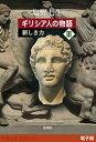 ギリシア人の物語III 新しき力【電子書籍】[ 塩野七生 ]