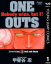 ONE OUTS 1【電子書籍】[ 甲斐谷忍 ]
