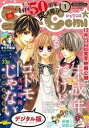 Sho-Comi 2018年1号(2017年12月5日発売)【電子書籍】[ ShoーComi編集部 ]