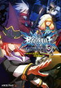BLAZBLUE─ブレイブルー─フェイズシフト3【電子書籍】[ 森利道(アークシステムワークス),駒尾 真子,加藤 勇樹 ]