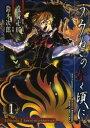 うみねこのなく頃に Episode2:Turn of the golden witch1巻【電子書籍】[ 竜騎士07 ]