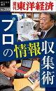 プロの情報収集術週刊東洋経済eビジネス新書no.210【電子書籍】
