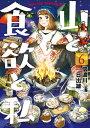 山と食欲と私 6巻【電子書籍】[ 信濃川日出雄 ]