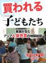 買われる子どもたち 貧困が生むアジア人身売買の地獄絵図【電子書籍】[ 朝日新聞 ]