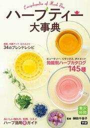 ハーブティー大事典【電子書籍】