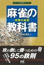 麻雀の教科書 ー攻撃の鉄則ー【電子書籍】[ 日本プロ麻雀連盟 ]