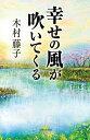"""幸せの風が吹いてくる""""生老病死""""ーー人生の苦しみを解き放つ幸福の条件とは?"""