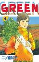 GREEN4巻【電子書籍】[ 二ノ宮知子 ]