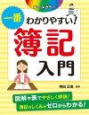 オールカラー 一番わかりやすい! 簿記入門【電子書籍】[ 袴...