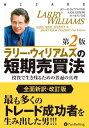 ラリー・ウィリアムズの短期売買法 【第2版】投資で生き残るための普遍の真理【電子書籍】[ ラリー・ウィリアムズ ]