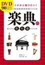 DVD90分付き イチから知りたい! 楽典の教科書【DVD無...