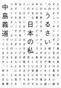 うるさい日本の私【電子書籍】[ 中島 義道 ]