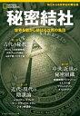 ナショナル ジオグラフィック別冊 秘密結社【電子書籍】