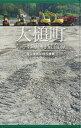 うねり 70篇大槌町にて 連結詩[本/雑誌] (単行本・ムック) / 東梅洋子/著