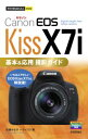 今すぐ使えるかんたんmini Canon EOS Kiss X7i 基本&応用 撮影ガイド【電子書籍】[ 佐藤かな子 ]