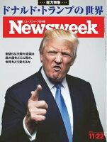 ニューズウィーク日本版2016年11月22日2016年11月22日
