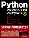Pythonプロフェッショナルプログラミング 第2版【電子書籍】[ 株式会社ビープラウド ]