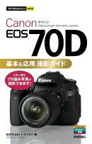 �������Ȥ��뤫��mini��Canon EOS 70D ���ܡ����� ���ƥ�����